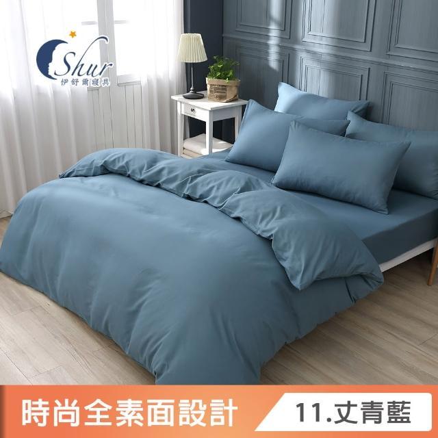 【ISHUR伊舒爾】買一送一 台灣製 經典素色床包枕套組or被套(單人 雙人 加大 特大 尺寸均一價 多款任選)