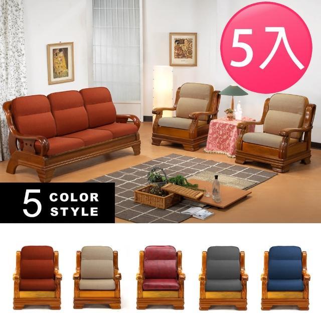 【LooCa】可拆式全開式沙發座靠墊-5入(共6色)