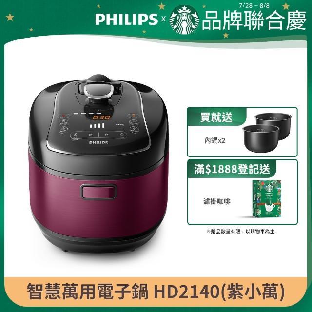 PHILIPS飛利浦智慧萬用電子鍋(HD2140)