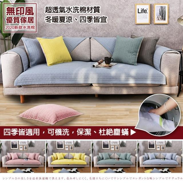 【ONE HOUSE】四季拚色水洗棉沙發墊-4人座組合(靠背墊x4+4人坐墊)