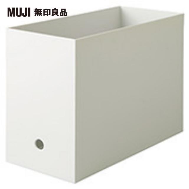 【MUJI 無印良品】聚丙烯檔案盒/標準型/寬/A4/白灰