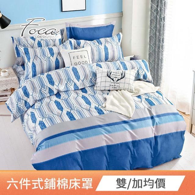 【FOCA】雪絨棉六件式兩用被床罩組(雙人/加大 多款任選)
