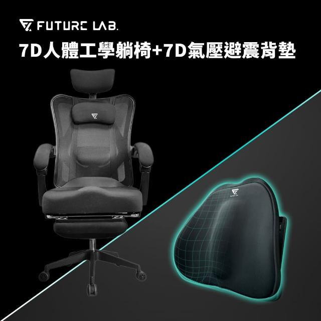 【Future Lab. 未來實驗室】7D人體工學躺椅+7D氣壓避震背墊(躺椅 電腦椅 辦公椅 腰枕 靠背 腰靠)