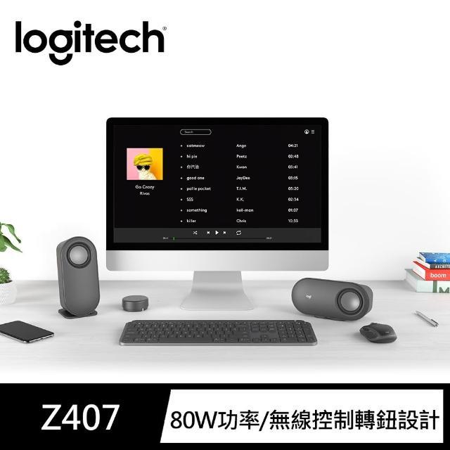 【Logitech 羅技】Z407藍芽音箱