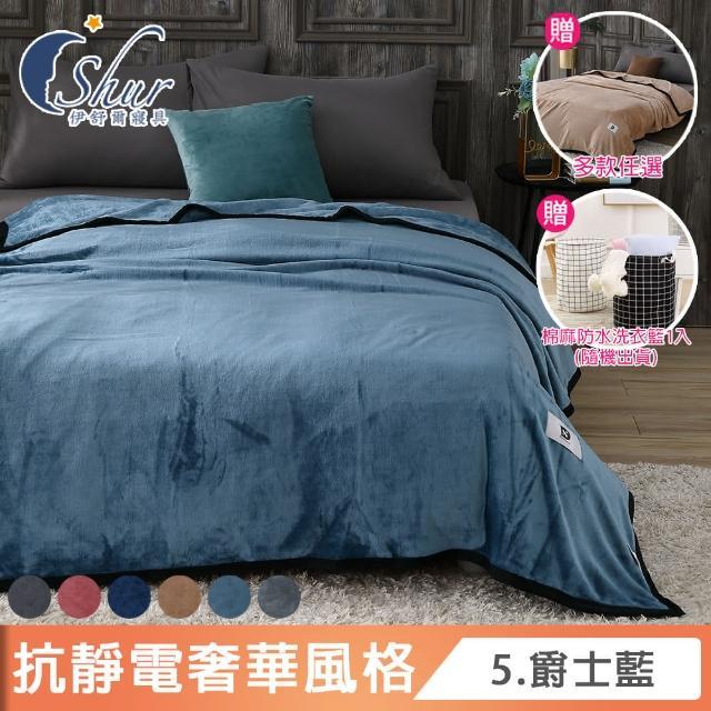 【ISHUR 伊舒爾】買一送一 抗靜電金貂絨保暖毯 150x200cm(加贈防水洗衣籃/毛毯/毯子/法蘭絨毯/多款任選)