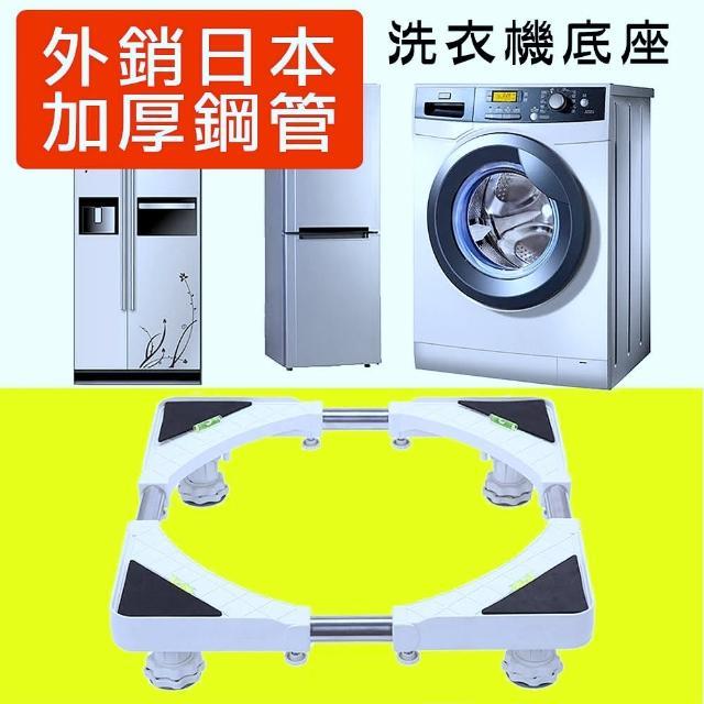 【媽媽咪呀】外銷加厚鋼管版不鏽鋼升降洗衣機架/洗衣機底座(加厚鋼管版贈萬用去汙膏x1)