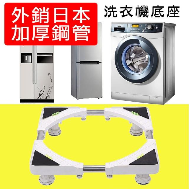 【媽媽咪呀】外銷加厚鋼管版不鏽鋼升降洗衣機架/洗衣機底座(加厚鋼管版)