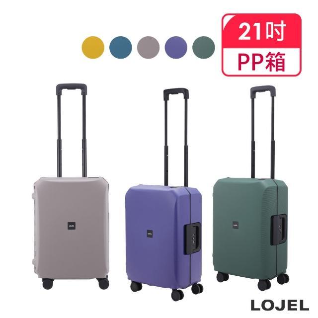 【LOJEL】新 VOJA 21吋 PP框架拉桿箱 旅行箱/行李箱(多色任選/TSA海關鎖)