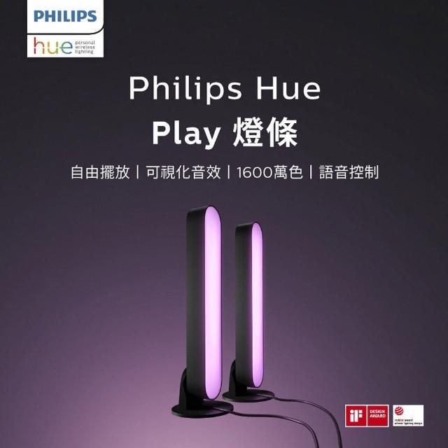【Philips 飛利浦照明】Hue 智慧照明 全彩情境 Hue Play燈條單入延伸組(PH011)