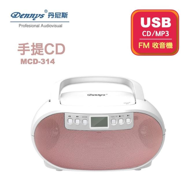 【Dennys】USB/FM/MP3/手提CD音響(MCD-314)