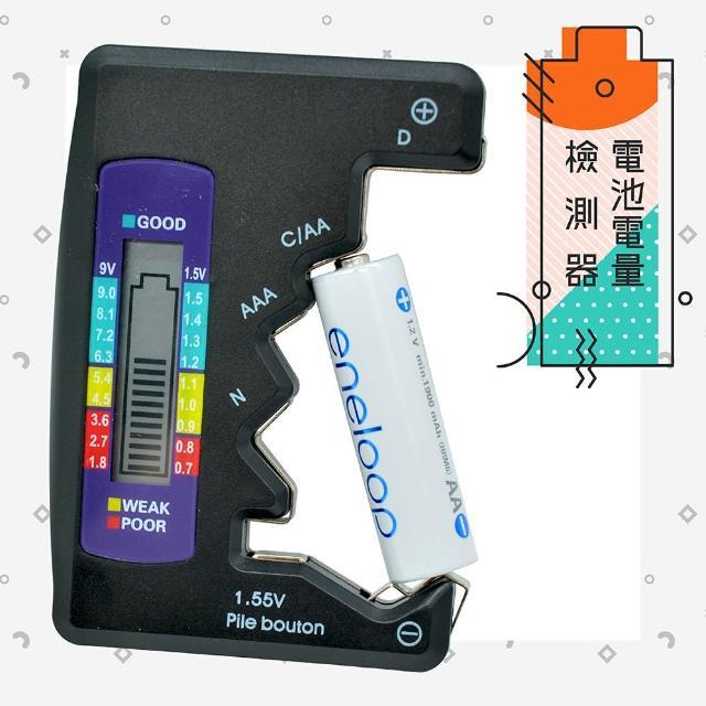電池電量檢測器-1入(清晰分辨電量 減少浪費電池)