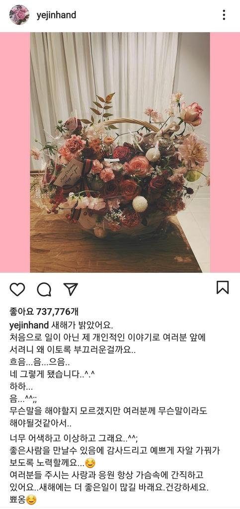 배우 손예진 Instagram post