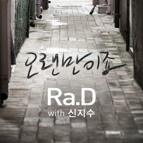 [Single] Ra.D - It's Been so Long