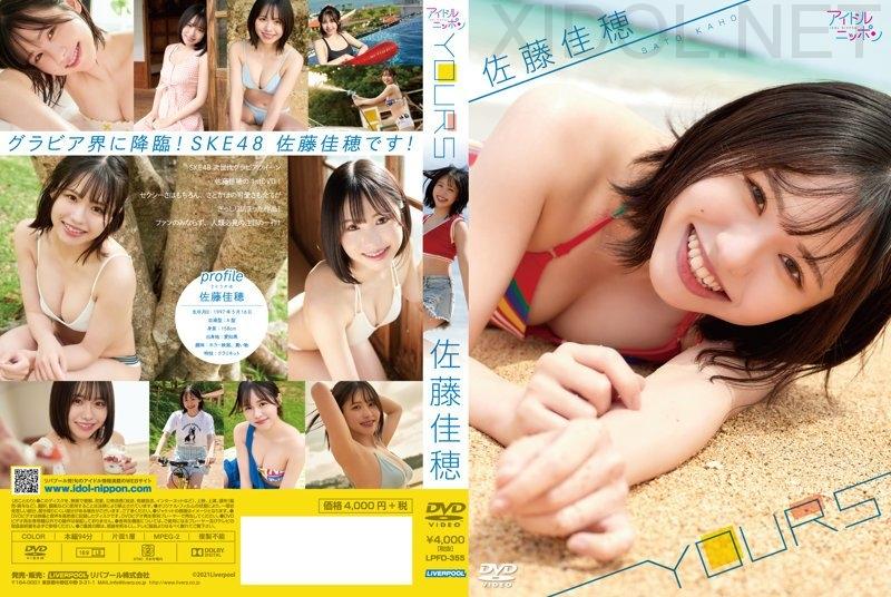 [LPFD-355] Sato Kaho 佐藤佳穂 – YOURS