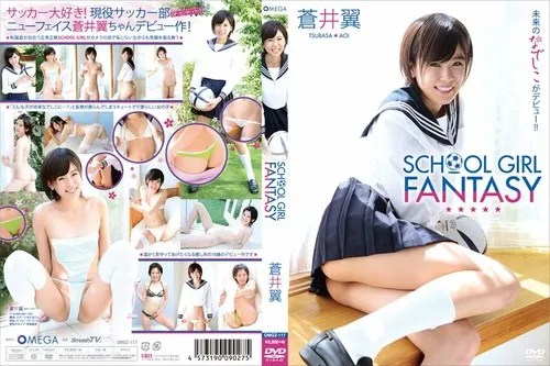 OMGZ-117 Tsubasa Aoi 蒼井翼 – SCHOOL GIRL FANTASY