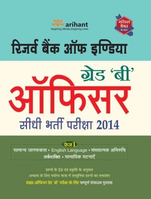 Buy Reserve Bank of India Officer Grade 'B' Sidhi Bharti Pariksha 2014 (Hindi) 4th Edition: Book
