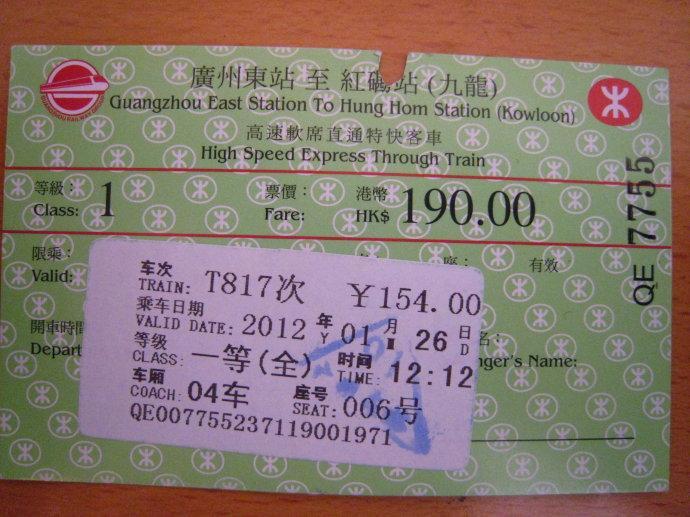 2012年超具體超適用香港4日自由行攻略-香港旅遊遊記-Hopetrip旅遊網
