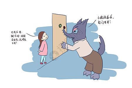兒童不要隨意跟陌生人走漫畫插畫圖片下載-正版圖片400294953-攝圖網