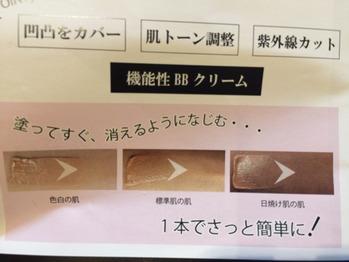 ☆さらさら!ミネラルファンデーション☆_20161219_2