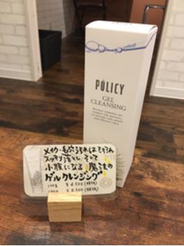 POLICY化粧品~W洗顔編~_20180325_1