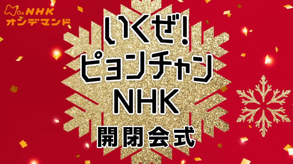 平昌オリンピックの閉会式の動画はこちらをクリック
