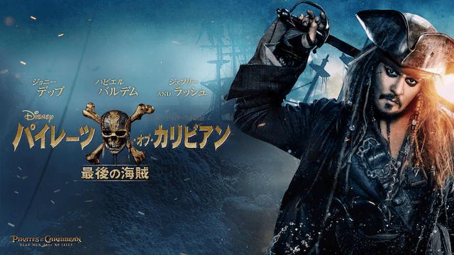 パイレーツオブカリビアン最後の海賊の日本語吹き替え版をここから無料視聴