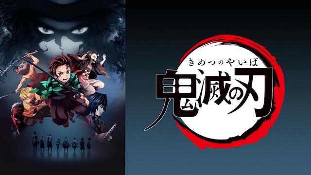 鬼滅の刃のアニメをU-NEXTで無料で視聴する