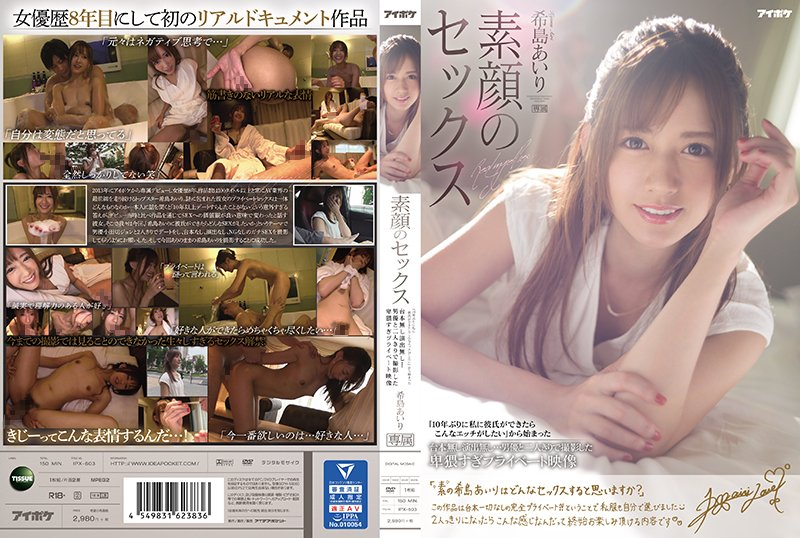 """IPX-603 """"If I Get A Boyfriend For The First Time In 10 Years This Is The Kind Of Sex I Want To Have"""" – Airi Kijima"""