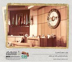 مؤتمر القمة الإسلامي الثالث في الطائف عام 1981..