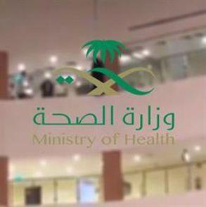 اخبار ساخنة مستشفى الامير محمد بن عبدالعزيز صفحة 1