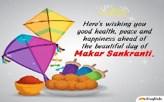 Happy Makar Sankranti 2021: Wishes, Quotes, Wishes, Pictures, Wallpapers,.