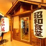 昭和食堂 名駅西口店の写真