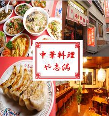 中華料理 や志満