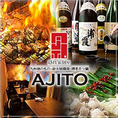 アジト AJITO 新横浜駅店