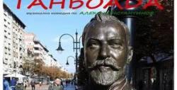 """Гледайте музикалната сатира """"Ганьоада"""" по Алеко Константинов - на 21 Март"""
