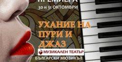 """Мюзикълът """"Ухание на пури и джаз"""" - премиера на 30 Октомври"""
