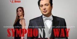 """Концерт на Васил Петров и Врачанска филхармония """"Symphony Way"""" 2 Ноември"""