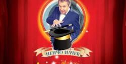 Магическият шоу-спектакъл на Ненчо Илчев - на 16 Май