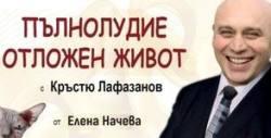 """Кръстю Лафазанов в комедията """"Пълнолудие отложен живот"""" - на 18 Ноември"""
