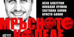 """Гледайте Асен Блатечки, Николай Урумов и Бонини в комедията """"Мръсното копеле"""" на 17 Юли"""