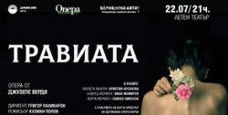 """Операта """"Травиата"""" на 22 Юли"""