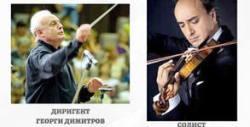 Симфоничен концерт със солист Марио Хосен - на 7 Февруари