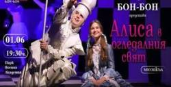 """""""Бон-Бон мюзик"""" в мюзикъла """"Алиса в огледалния свят"""" - на 1 Юни"""