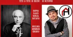 """Музикалното шоу """"Тête-à-tête: 10 песни - 10 истории"""" на 12 Ноември"""