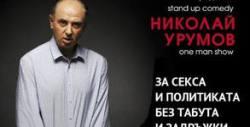 """Моноспектакълът на Николай Урумов """"За секса и политиката без табута и задръжки"""" - на 23 Април"""