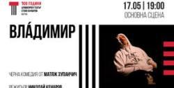 """Един спектакъл за добрите намерения! Черната комедия """"Влàдимир"""" - на 17 Май"""