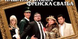"""""""Комедийният хит """"Нашата голяма френска сватба"""" - на 28 Октомври"""