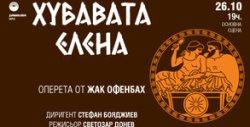 """Оперетата """"Хубавата Елена"""" - на 26 Октомври"""