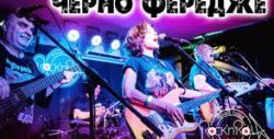 """Концерт на група """"Черно фередже"""" на 14 Май"""