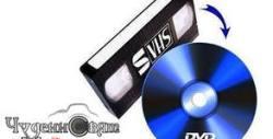 Прехвърляне на запис от касета върху DVD или Flash памет